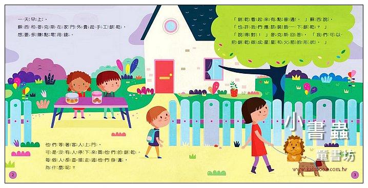 內頁放大:STEAM故事屋: 五顏六色的餅乾小鋪 (79折)