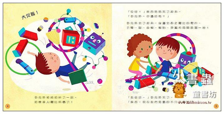 內頁放大:STEAM故事屋: 重組機器人大作戰 (79折)