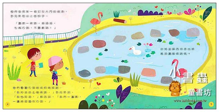 內頁放大:STEAM故事屋: 野餐時間數一數 (79折)