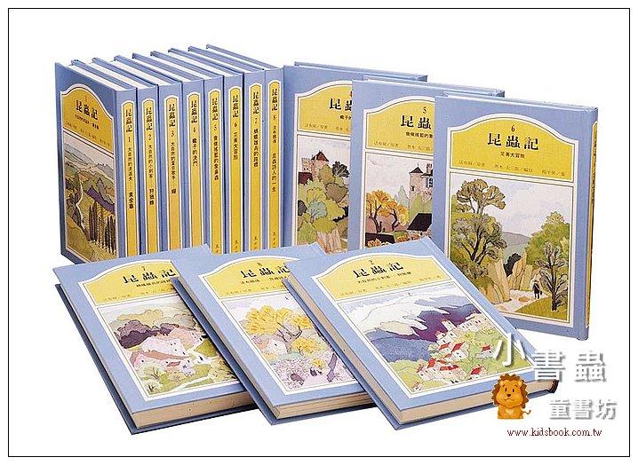 內頁放大:昆蟲記 (8冊合售) (75折)