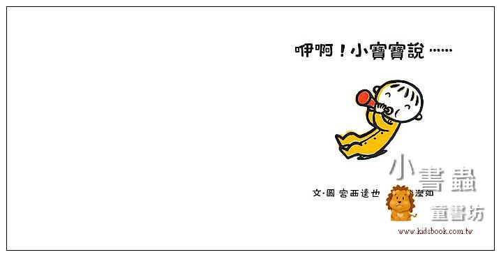 內頁放大:宮西達也繪本:咿啊! 小寶寶說 (85折)