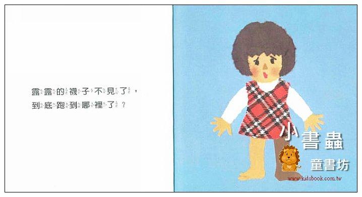 內頁放大:襪子不見了(79折)