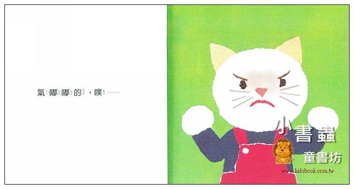 內頁放大:愛生氣的貓 (79折)