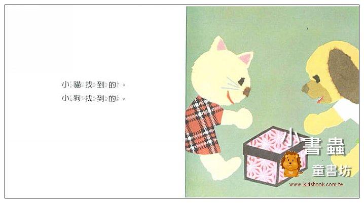 內頁放大:誰的箱子? (79折)