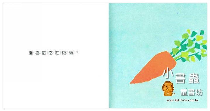 內頁放大:誰喜歡吃紅蘿蔔? (79折)