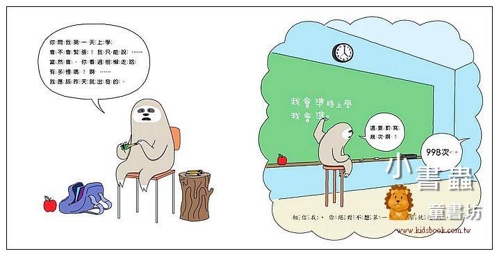 內頁放大:第一天上學好緊張 (85折)