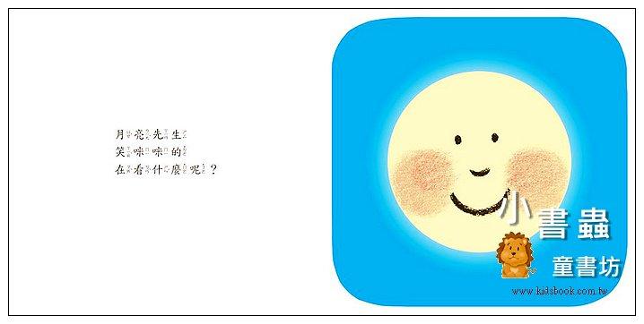 內頁放大:月亮先生,晚安 (85折)