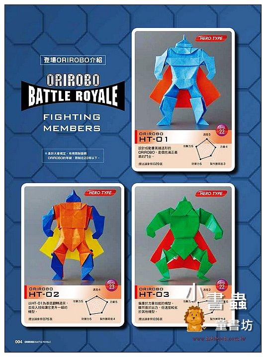 內頁放大:戰力全新升級!用一張色紙摺出戰鬥機器人