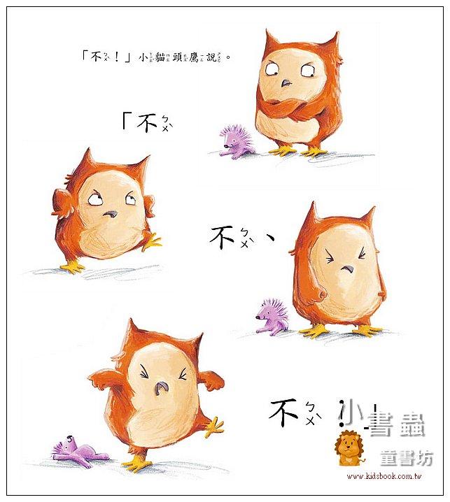 內頁放大:小貓頭鷹的蛋:幫助即將有弟弟妹妹的小小孩克服焦慮