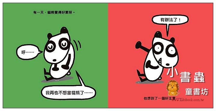 內頁放大:宮西達也繪本:我是貓熊 (85折)