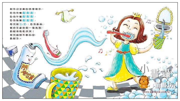 內頁放大:刷牙公主和蛀牙王子 (79折)