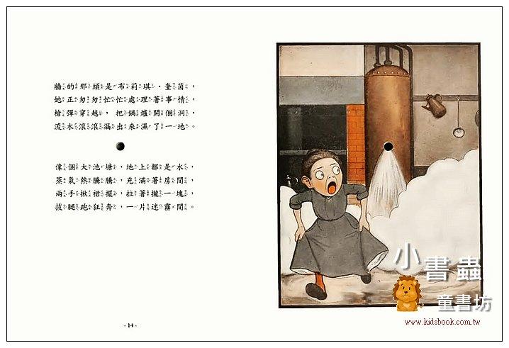 內頁放大:洞洞書 書破了個洞【穿過書本子彈的奇幻之旅,內附五頁導讀】(79折)