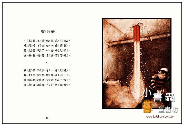 內頁放大:火箭書 火箭衝上天【穿過書本的子彈奇幻之旅,內附三頁導讀】(79折)