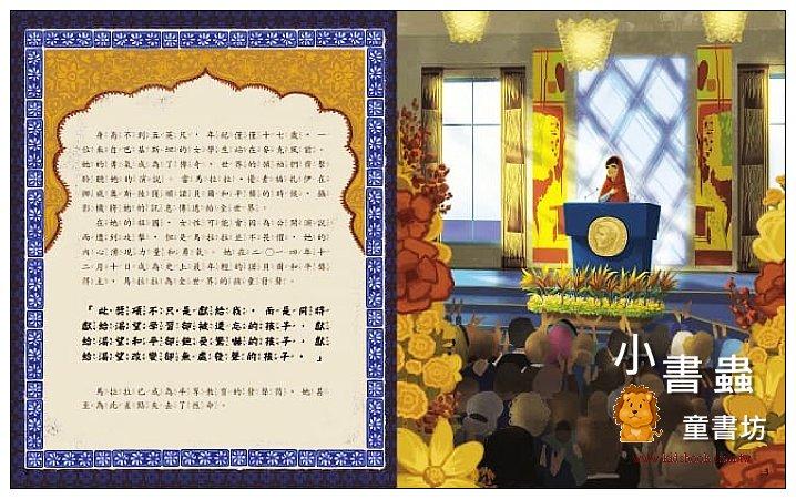 內頁放大:歷史現場繪本5:馬拉拉的上學路:為平等教育奮鬥的女孩 (85折)