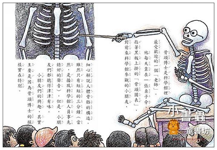 內頁放大:骨頭博士找骨頭 (85折)