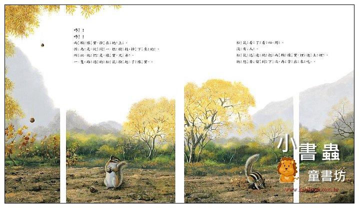 內頁放大:相親相愛的兄弟樹