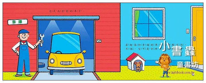 內頁放大:爸爸的車最棒 (79折)
