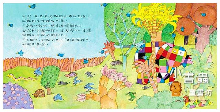 內頁放大:大衛.麥基繪本:艾瑪與怪獸 (掃碼聽故事) (85折)