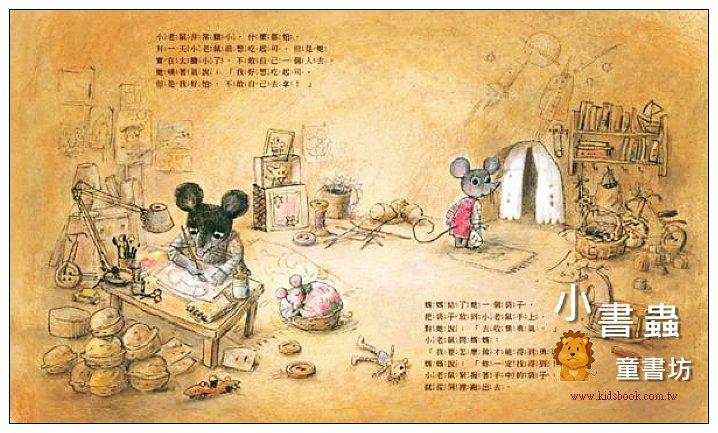 內頁放大:收集勇氣的小老鼠: 害怕時, 就去找起司吧! (85折)