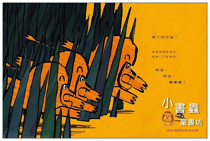 內頁放大:像我這樣的一隻獅子 (79折)