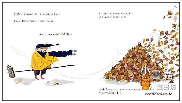 內頁放大:再見壞心情 (79折)