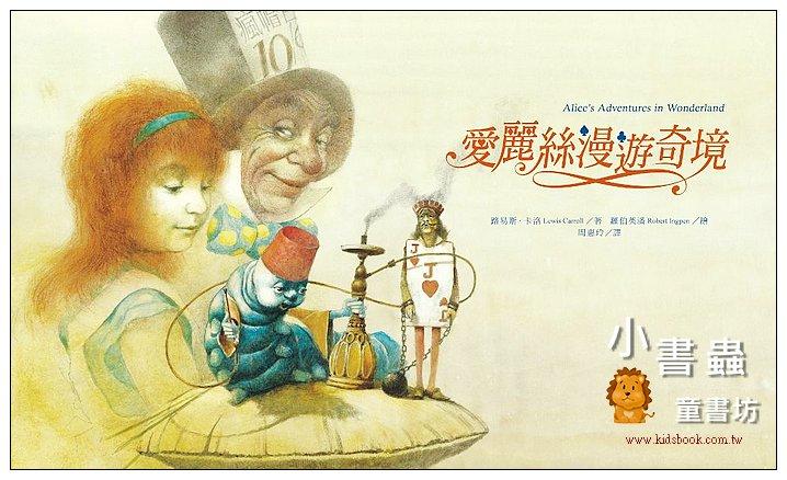 內頁放大:愛麗絲漫遊奇境 (79折)