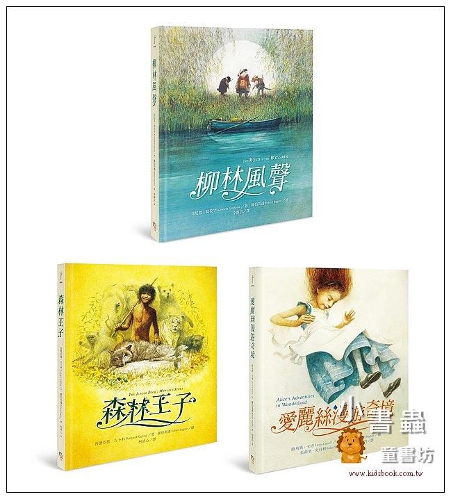 內頁放大:繪本大師羅伯英潘經典童話套書: 柳林風聲+森林王子+愛麗絲漫遊奇境 (3冊合售) (79折)