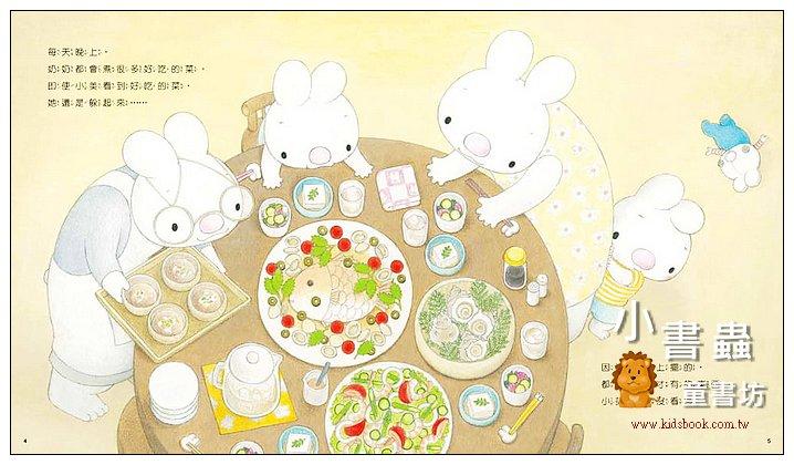 內頁放大:害羞的小白兔 (85折)