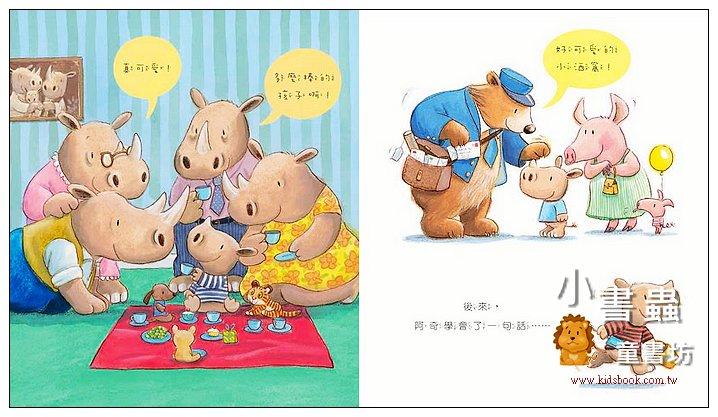 內頁放大:阿奇最愛說: 不要! (85折)