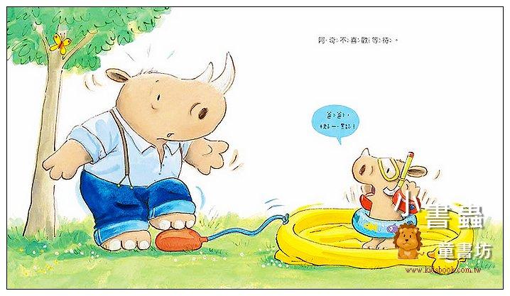 內頁放大:阿奇最愛說: 現在! (85折)