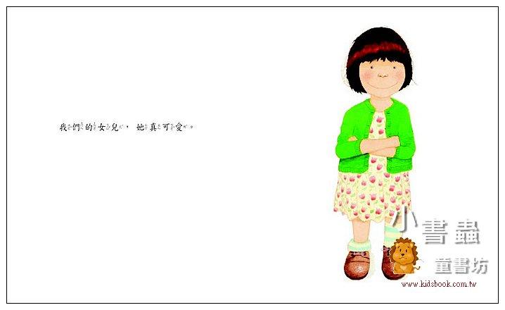 內頁放大:我女兒 (85折)