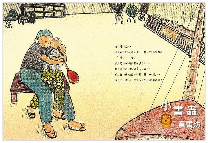 內頁放大:爺爺的玻璃店 (第2版) (85折)