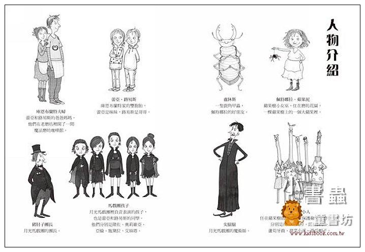 內頁放大:蘋果樹小女巫 2: 黑色馬戲團 (85折)