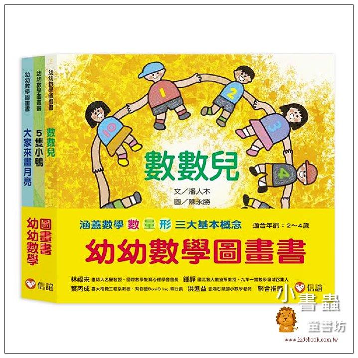 內頁放大:幼幼數學圖畫書: 數數兒、5隻小鴨、大家來畫月亮 (3冊合售) (85折)