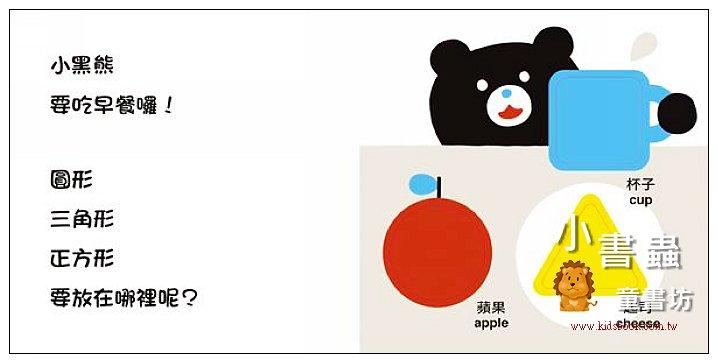 內頁放大:小黑熊形狀遊戲書: 圓形三角形正方形 (85折)