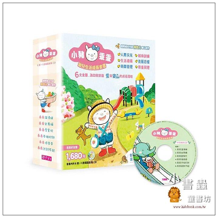 內頁放大:小豬乖乖系列: 幼兒生活成長套書 (6冊合售/附劇場故事CD)