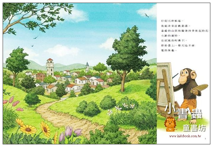 內頁放大:打造天空 (85折)