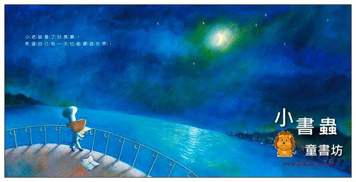內頁放大:小老鼠的夢想 (9折)