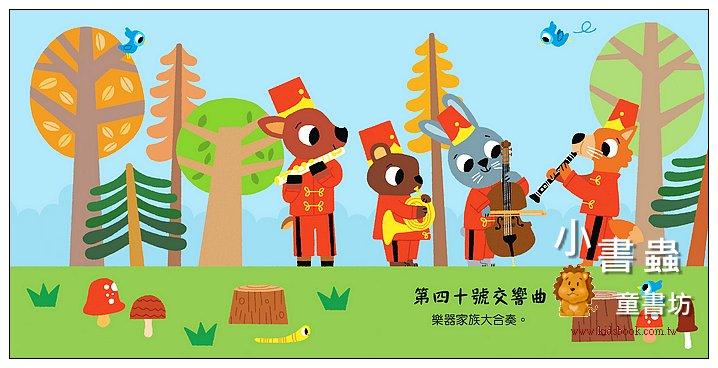 內頁放大:我的莫札特樂曲:我的小小音樂圖畫書 (79折)