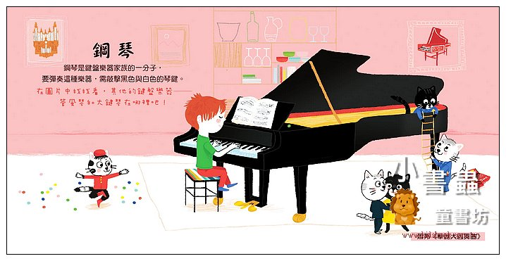 內頁放大:我的樂器家族:我的小小音樂圖畫書 (79折)