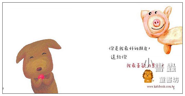 內頁放大:送給你 (9折)