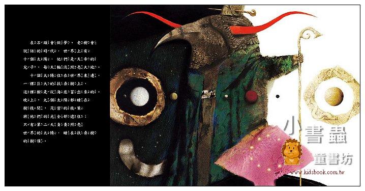 內頁放大:射日奔月(85折)
