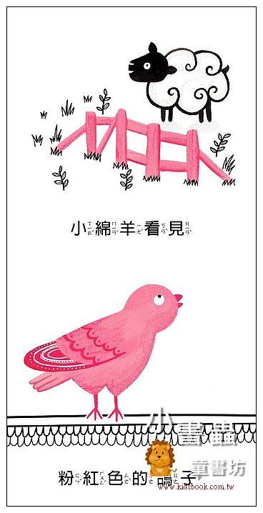 內頁放大:Baby手搖鈴磨牙書:小綿羊 (79折)