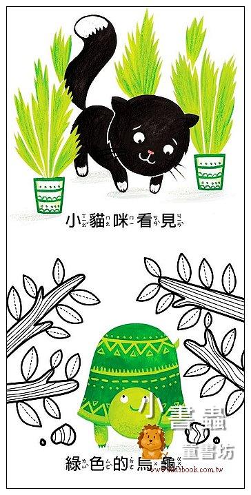 內頁放大:Baby手搖鈴磨牙書:小貓咪 (79折)