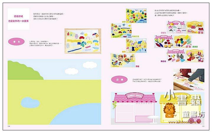內頁放大:擴展創造力的摺紙遊戲書
