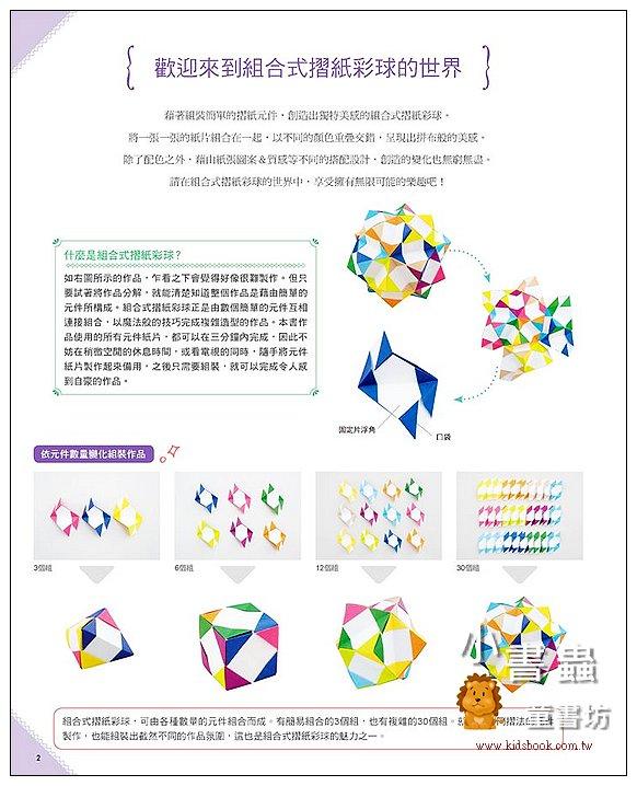內頁放大:立體的組合式摺紙彩球設計24例