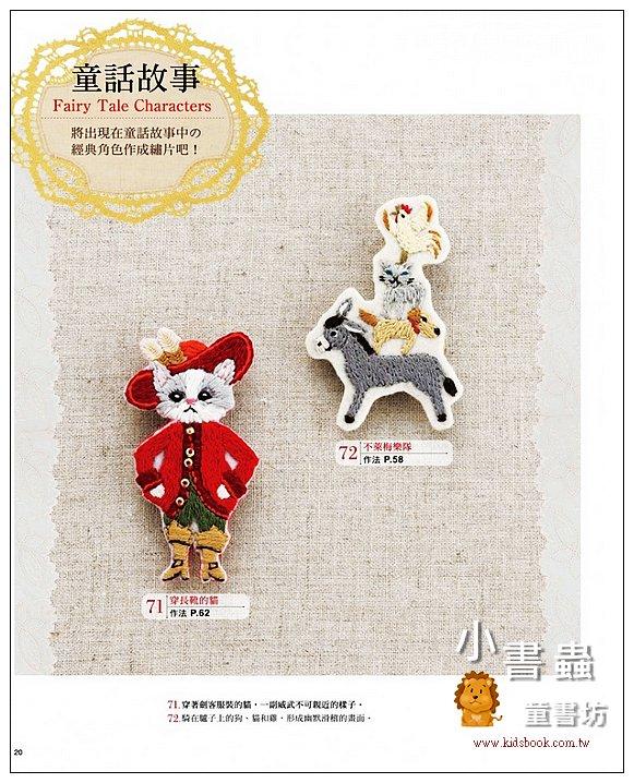 內頁放大:80款一定要擁有的童話風繡片圖案集: 用不織布來作超可愛的刺繡吧