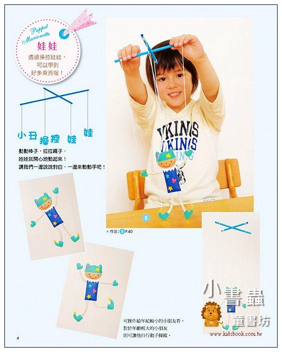 內頁放大:動手作好好玩的56款寶貝的玩具:不織布×瓦楞紙×零碼布 生活素材大變身!