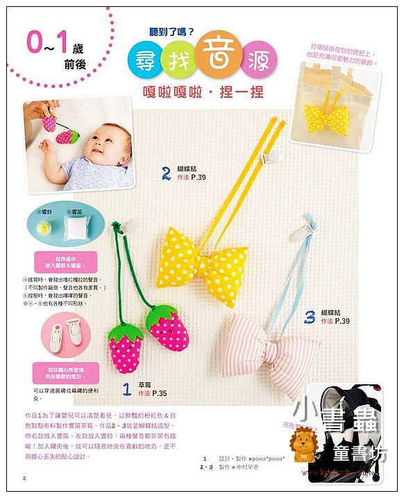 內頁放大:送給親愛寶貝的愛心手作益智玩具:0~4歲嬰幼兒邊玩邊學‧感覺統合訓練DIY
