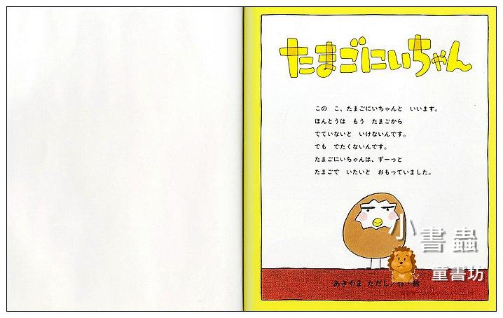 內頁放大:雞蛋哥哥繪本:雞蛋哥哥 (日文) (附中文翻譯)
